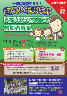 flyer201911_2.png
